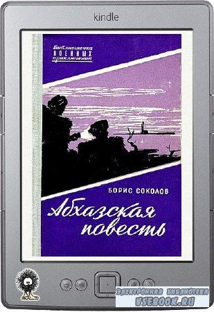 Соколов Борис - Абхазская повесть