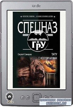 Самаров Сергей - Тату с координатами