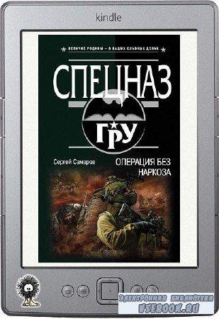 Самаров Сергей - Операция без наркоза