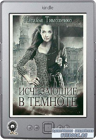 Тимошенко Наталья - Исчезающие в темноте