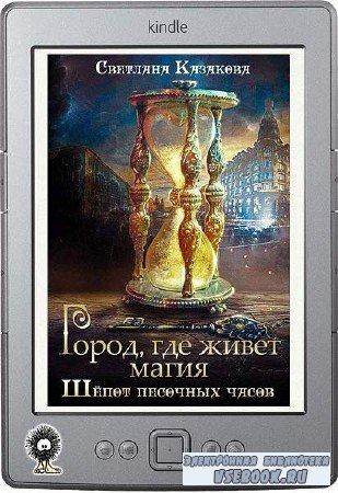 Казакова Светлана - Город, где живёт магия (трилогия)