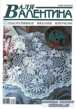 Валя-Валентина №9 - 2013
