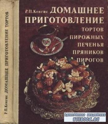 Кенгис Р.П. - Домашнее приготовление тортов, пирожных, печенья, пряников, пирогов (1982)