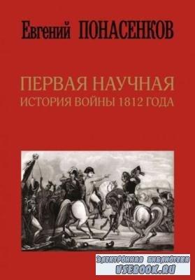 Понасенков Е.Н. - Первая научная история войны 1812 года (2017)
