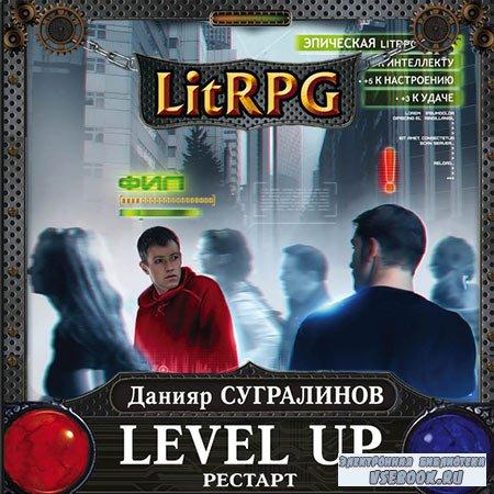 Сугралинов Данияр - Level Up. Рестарт  (Аудиокнига)