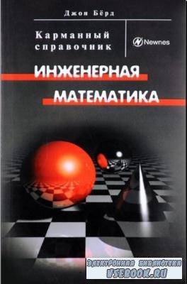Джон Бёрд - Инженерная математика. Карманный справочник (2010)