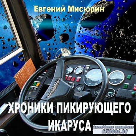 Мисюрин Евгений - Хроники пикирующего Икаруса  (Аудиокнига)