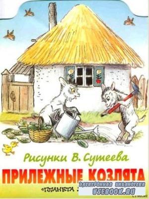 Михаил Стельмах - Прилежные козлята (2000)