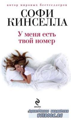Софи Кинселла (Маделин Уикхем) - Собрание сочинений (20 книг) (2004-2017)