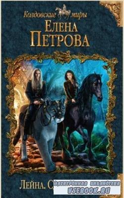 Колдовские Миры (186 книг) (2011-2018)
