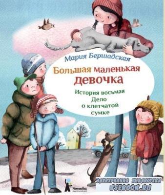 Мария Бершадская - Большая маленькая девочка (12 книг) (2014-2016)