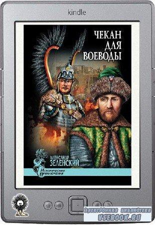 Зеленский Александр - Чекан для воеводы (сборник)