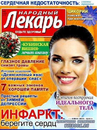 Народный лекарь №2 - 2018