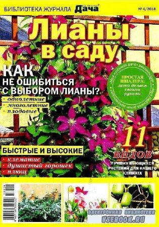 Библиотеа журнала Моя любимая дача №4 Лианы в саду - 2018