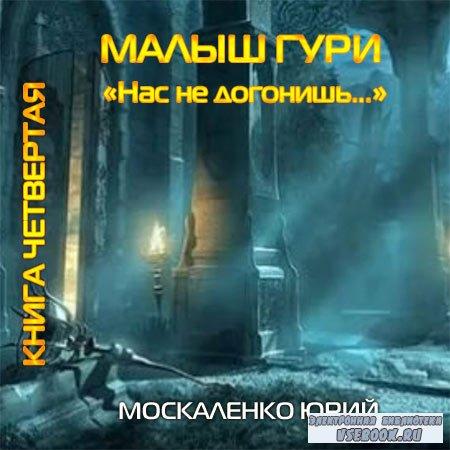 Москаленко Юрий - Малыш Гури. Книга четвертая. Нас не догонишь…  (Аудиокниг ...
