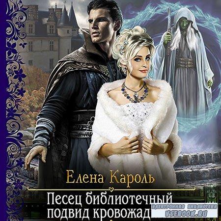 Кароль Елена - Песец библиотечный, подвид кровожадный  (Аудиокнига)