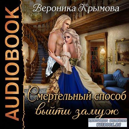Крымова Вероника - Смертельный способ выйти замуж  (Аудиокнига)