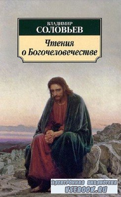 Соловьев Владимир - Чтения о Богочеловечестве (Аудиокнига)