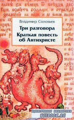 Соловьев Владимир - Три разговора. С приложением краткой повести об Антихристе (Аудиокнига)