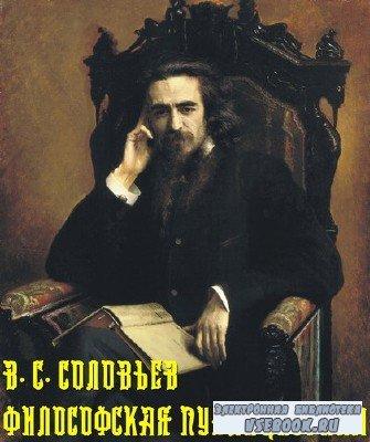 Соловьев Владимир - Философская публицистика (Аудиокнига)