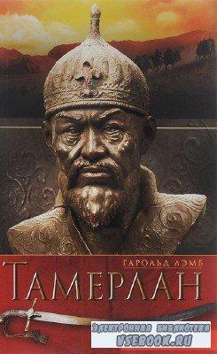 Лэмб Гарольд - Тамерлан. Правитель и полководец (Аудиокнига) читает Д. Абду ...