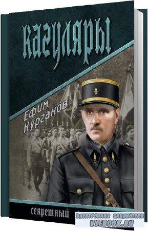 Ефим Курганов. Кагуляры (Аудиокнига)