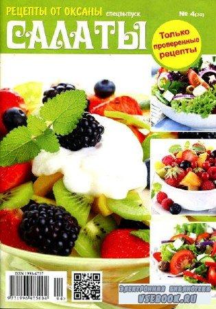 Рецепты от Оксаны. Спецвыпуск №4 Салаты - 2012