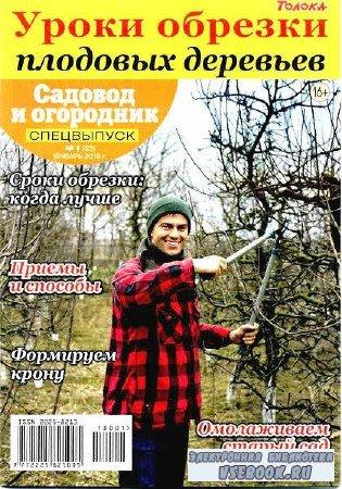 Садовод и огородник. Спецвыпуск №1 - 2018