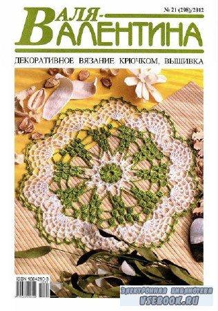 Валя-Валентина №21 - 2012