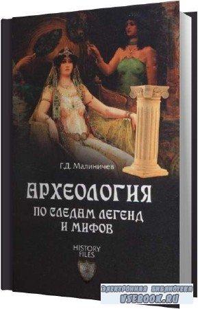 Герман Малиничев. Археология по следам легенд и мифов (Аудиокнига)