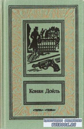 А. Конан Дойль. Этюд в багровых тонах. Знак четырех. Приключения Шерлока Холмса
