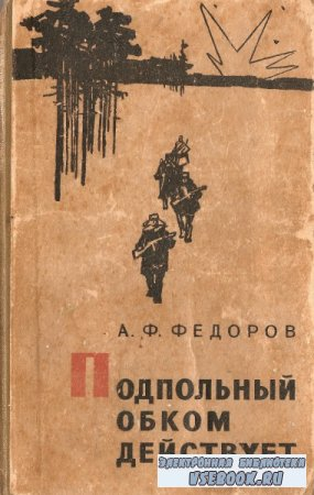 Алексей Федоров. Подпольный обком действует