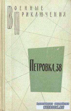 Юлиан Семенов и др. Петровка, 38
