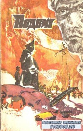 Быков В., Шестаков П. Подвиг 1981 № 2