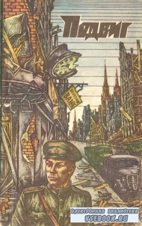 Юрий Бондарев. Подвиг 1978 № 1