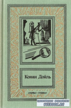 А. Конан Дойль. Записки о Шерлоке Холмсе. Возвращение Шерлока Холмса