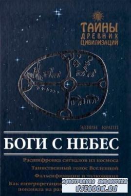 Эдвин Крапп - Боги С Небес (2003)