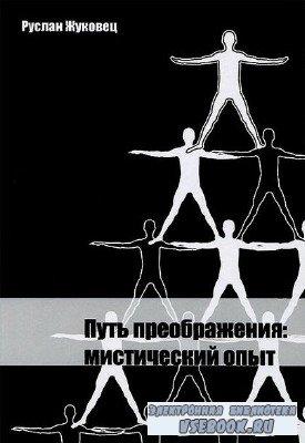 Жуковец Руслан - Путь преображения (Аудиокнига)