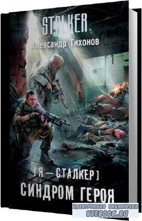 Александр Тихонов. Синдром героя (Аудиокнига)