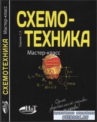 Сергей Гаврилов - Схемотехника. Мастер-класс (2016)