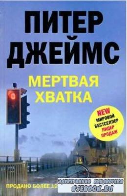 Питер Джеймс - Собрание сочинений (35 книг) (2009-2017)