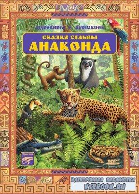 Кирога Орасио - Анаконда. Сказки сельвы (Аудиокнига)