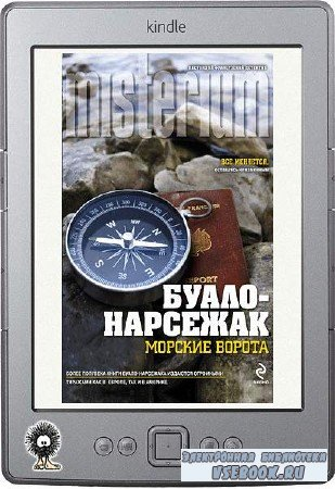 Буало-Нарсежак - Морские ворота (сборник)