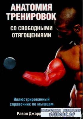 Райан Джордж - Анатомия тренировок со свободными отягощениями (2016)