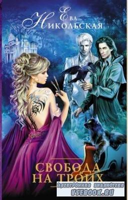Руны любви (55 книг) (2015-2017)