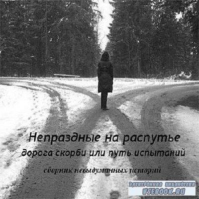Чурсин Дмитрий - Непраздные на распутье - дорога скорби или путь испытаний (Аудиокнига)