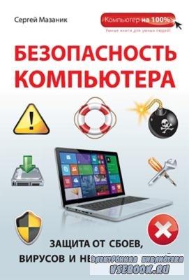 Мазаник С. - Безопасность компьютера: Защита от сбоев, вирусов и неисправностей (2014)