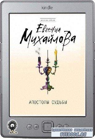Михайлова Евгения - Апостолы судьбы