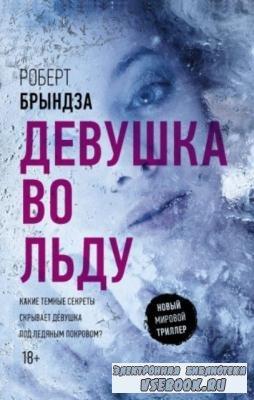 Роберт Брындза - Девушка во льду (2018)