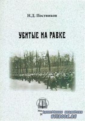 Николай Постников - Убитые на Равке (2016)